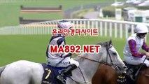 경마베팅 ma}89)2.net 경마예상사이트 온라인경마사이트 인터넷경마사이트