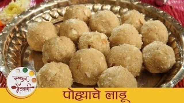 पोह्याचे लाडू - Poha Ladoo | Quick and Easy Poha Ladoo Recipe | Janmashtami Special - Sonali