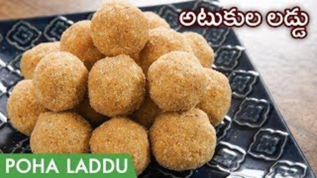Atukula Laddu In Telugu | Poha Laddu With Jaggery | Sri Krishna Janmashtami Prasadam Recipe |