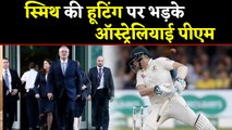 Steve Smith Injury: Prime Minister Scott Morrison lashes out on England Fans for booing| वनइंडिया