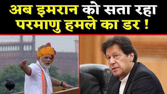 Pakistan को सता रहा परमाणु हमले का डर,  Imran Khan ने दुनिया से लगाई ये गुहार | वनइंडिया हिंदी