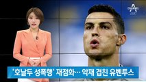 '호날두 10년 전 성폭행' 재점화…'줄담배' 사리 감독은 폐렴