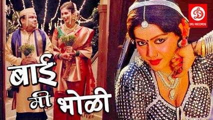 बाई मी भोळी    जयश्री गडकर , चंद्रकांत    Superhit Classic Marathi Movie
