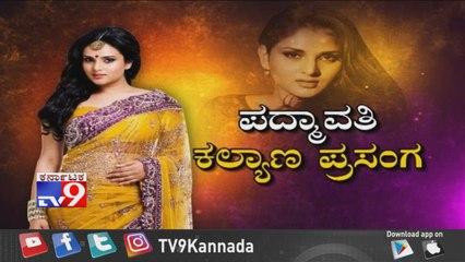 TV9 Special: Padmavathi  Kalyana Prasanga:  Actor Ramya To Marry Her Boyfriend Rafale In Dubai Soon