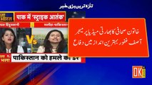 Pakistani Journalist Maleeha Hashmi Laughing In Front Of Indian Anchor On Indian Media