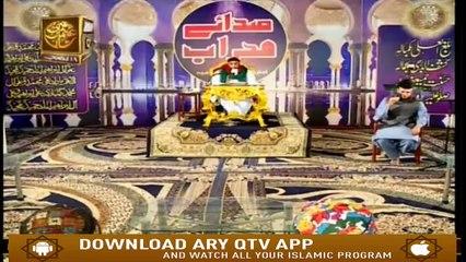 Sada e Mehraab - 19th August 2019 - ARY Qtv