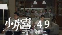 小歡喜 49 | A Little Reunion 49(黃磊、海清、陶虹等主演)