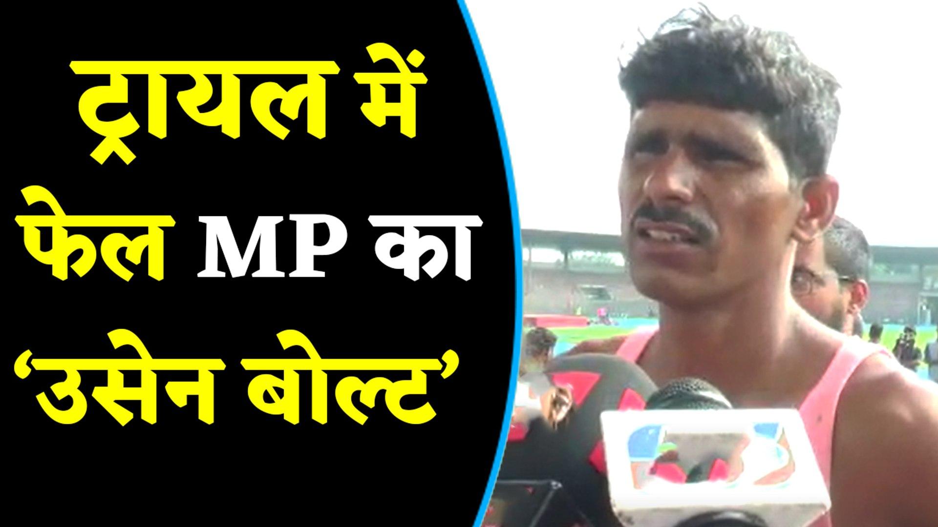 Madhya Pradesh का 'Usain Bolt' ट्रायल में हुआ Fail, Rijiju ने कही ये बात । वनइंडिया हिंदी