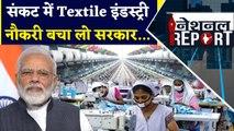 Textile industry पर मंदी की मार, जा रही है नौकरियां   वनइंडिया हिन्दी