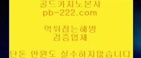 추천마이다스카지노◈◈◈먹튀없는사이트추천//온라인사이트추천//바카라사이트추천//◈◈◈추천마이다스카지노
