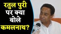 Ratul Puri की गिरफ्तारी पर क्या बोले CM Kamalnath? वनइंडिया हिंदी