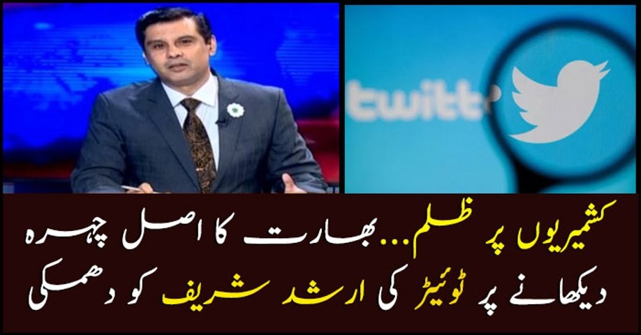 Twitter threatens ARY News anchorperson Arshad Sharif over exposing Indian brutalities in IoK