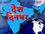 20 August 2019- देश दिनभर की 20 बड़ी खबरें देखिए बस एक क्लिक में   वनइंडिया हिंदी