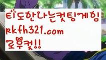 【바둑이포커pc방】【로우컷팅 】【rkfh321.com 】홀덤바후기【Σ rkfh321.comΣ 】홀덤바후기pc홀덤pc바둑이pc포커풀팟홀덤홀덤족보온라인홀덤홀덤사이트홀덤강좌풀팟홀덤아이폰풀팟홀덤토너먼트홀덤스쿨강남홀덤홀덤바홀덤바후기오프홀덤바서울홀덤홀덤바알바인천홀덤바홀덤바딜러압구정홀덤부평홀덤인천계양홀덤대구오프홀덤강남텍사스홀덤분당홀덤바둑이포커pc방온라인바둑이온라인포커도박pc방불법pc방사행성pc방성인pc로우바둑이pc게임성인바둑이한게임포커한게임바둑이한게임홀덤텍사스홀