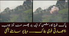 Video: Pak Army gives befitting response to Indian forces along LoC
