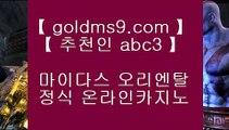 월드바카라게임 ◈리쟐파크카지노 | GOLDMS9.COM ♣ 추천인 ABC3 | 리쟐파크카지노 | 솔레이어카지노 | 실제배팅◈ 월드바카라게임