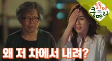 [Everybody say kungdari] EP21 succumb to repeated approaches ,모두 다 쿵따리 20190813