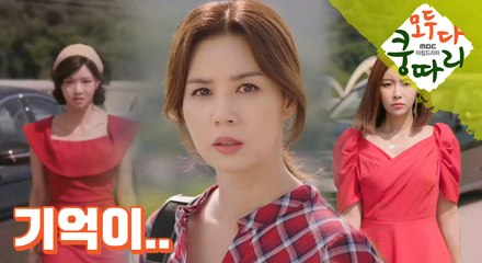 [Everybody say kungdari] EP24 conjure up her from the walker ,모두 다 쿵따리 20190816