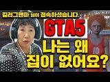 Killer Grandma has assessed. GTA5, the sadness of not having a home. [Korea Grandma]