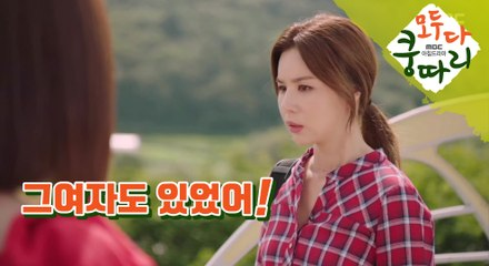 [Everybody say kungdari] EP25 There was a woman with a red dress ,모두 다 쿵따리 20190819