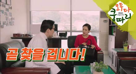 [Everybody say kungdari] EP25 Looks like he's in charge of the special ward ,모두 다 쿵따리 20190819