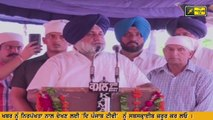 ਇਹ ਕੀ ਕਰਨ ਲੱਗੇ ਸੁਖਬੀਰ ਬਾਦਲ? Why Sukhbir Badal is talking about Narendra Modi's Government in speech?