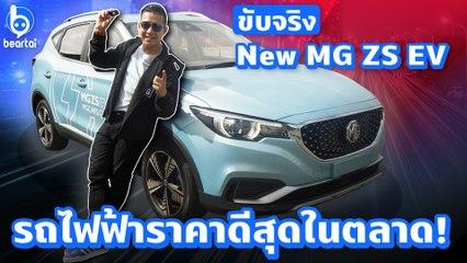 ขับจริง New MG ZS EV รถไฟฟ้าราคาดีสุดในตลาด!