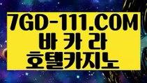 『 라이브바카라사이트』⇲카지노전화배팅⇱ 【 7GD-111.COM 】한국카지노 필리핀모바일카지노 카지노마발이⇲카지노전화배팅⇱『 라이브바카라사이트』
