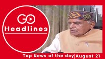 Top News Headlines of the Hour (21 Aug, 10:30 AM)
