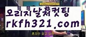 {{적토마게임}}【로우컷팅 】【rkfh321.com 】바둑이사이트【rkfh321.com 】바둑이사이트pc홀덤pc바둑이pc포커풀팟홀덤홀덤족보온라인홀덤홀덤사이트홀덤강좌풀팟홀덤아이폰풀팟홀덤토너먼트홀덤스쿨강남홀덤홀덤바홀덤바후기오프홀덤바서울홀덤홀덤바알바인천홀덤바홀덤바딜러압구정홀덤부평홀덤인천계양홀덤대구오프홀덤강남텍사스홀덤분당홀덤바둑이포커pc방온라인바둑이온라인포커도박pc방불법pc방사행성pc방성인pc로우바둑이pc게임성인바둑이한게임포커한게임바둑이한게임홀덤텍사스홀덤바
