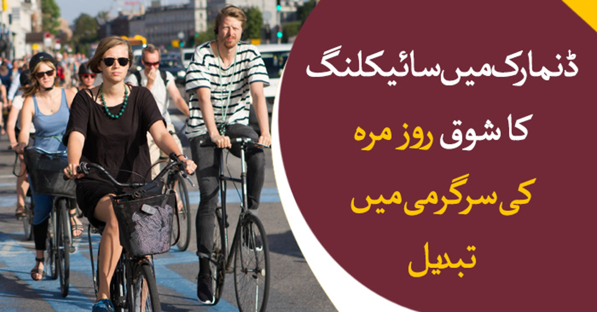 Cycling interest is converting in daily routine in Denmark