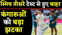 Ashes 2019 ENG vs AUS 3rd Test: Steve Smith ruled of third Ashes Test at Headingley| वनइंडिया हिंदी