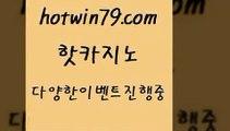 보드게임 BACCARA+hotwin79.com 】銅) -바카라사이트추천 인터넷바카라사이트 온라인바카라사이트추천 온라인카지노사이트추천 인터넷카지노사이트추천+보드게임 BACCARA