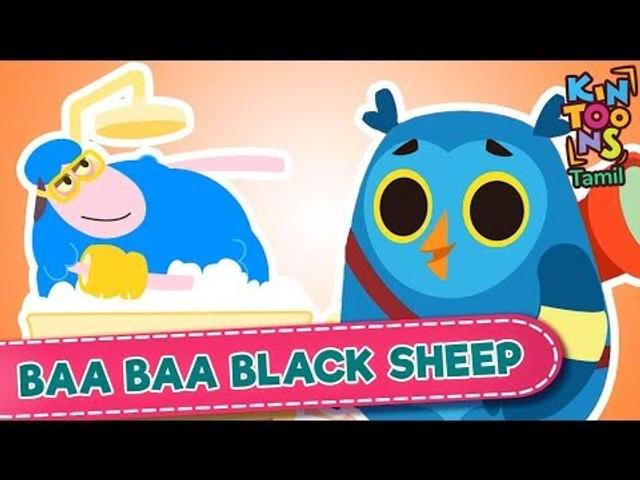 Baa Baa Black Sheep - கருப்பு ஆடு கருப்பு ஆடு   Tamil Nursery Rhymes   KinToons Tamil