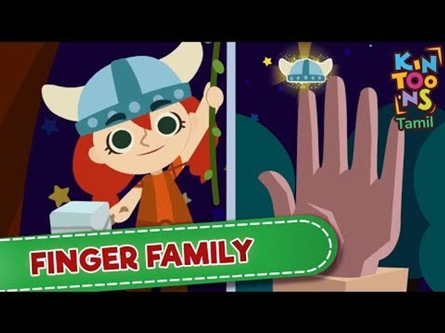 Finger Family - ஜேனட் ஃபிங்கர் ஜேனட் ஃபிங்கர்   Tamil Nursery Rhymes For Kids   KinToons Tamil