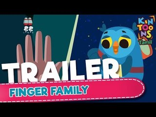 Finger Family | Official Trailer | Releasing 16th August | Tamil Nursery Rhymes | KinToons Tamil
