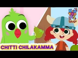 Chitti Chilakamma - చిట్టి చిలకమ్మా    Telugu Nursery Rhymes For Kids   KinToons Telugu