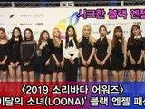 '2019 소리바다 어워즈' 이달의 소녀(LOONA), 블랙 엔젤 패션