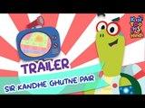 Sir Kandhe Ghutne Pair - Official Trailer | Releasing 14th January | KinToons Hindi