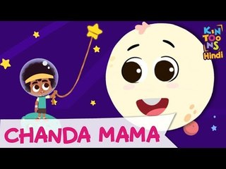 Chanda Mama Gol Matol - Hindi Balgeet | Hindi Nursery Rhymes And Kids Songs | KinToons Hindi