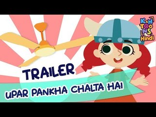 Upar Pankha Chalta Hai | Official Trailer | Releasing 20th May | KinToons Hindi
