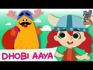 Dhobi Aaya - Hindi Balgeet | Hindi Nursery Rhymes And Kids Songs | KinToons Hindi