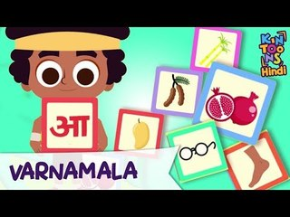 Varnamala - Hindi Balgeet | Hindi Nursery Rhymes And Kids Songs | KinToons Hindi