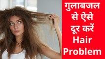 गुलाबजल से दूर करें बालों की समस्या | hairproblem