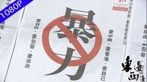 鄧小平:「一國兩治」為了繁榮與穩定 香港國際金融中心的根基鬆動了嗎?兩個月持續的暴力行為令香港機場癱瘓交通堵塞旅遊業受到重創 | 東邊西邊