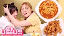 [니얌니얌] 여자친구 예린&에이핑크 오하영의 신전떡볶이 & 허니순살 먹방! Ep.7