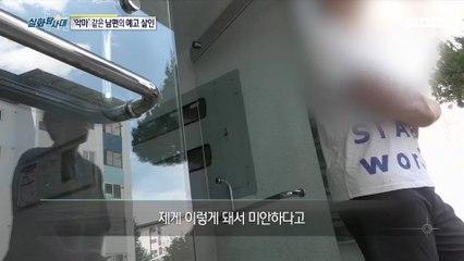 [INCIDENT] the murder of a demonic husband, 실화탐사대 20190821
