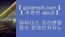 온라인카지노-(↗ ※【 goldms9.com 】※↗ )- 실시간바카라 온라인카지노ぼ인터넷카지노ぷ카지노사이트づ온라인바카라や바카라사이트す온라인카지노ふ온라인카지노게임ぉ온라인바카라ろ온라인카지노っ카지노사이트へ온라인바카라온라인카지노   ▶추천인 ABC3◀   ◈ 월드카지노사이트 ♣ https://www.goldms9.com ♣ 월드카지노사이트 ◈  ◈ 월드카지노사이트 ♣ https://www.goldms9.com ♣ 월드카지노사이트 ◈  ◈ 월드카지노사이트 ♣ h