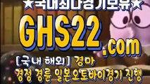 스크린경마사이트주소 ♡ (GHS22 . COM) ♡ 인터넷경정사이트