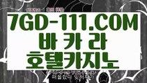 『 리얼 카지노사이트』⇲인터넷 모바일카지노⇱ 【  GCGC338.COM  】 모바일카지노 슬롯머신실시간 인터넷바카라⇲인터넷 모바일카지노⇱『 리얼 카지노사이트』